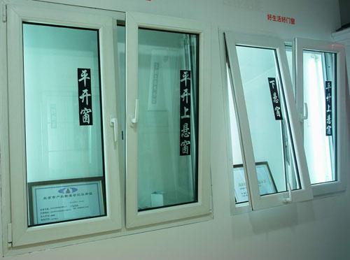 石家庄塑钢门窗厂